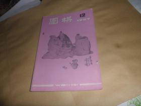 围棋 杂志(1987年 第12期)