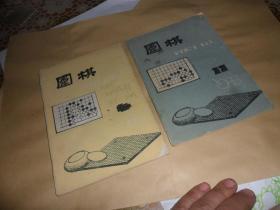 围棋 杂志(1988年 第 4 11期)2本合售