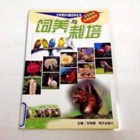R123883 饲养与栽培--少年课外兴起百科全书(一版一印)