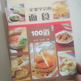 尚锦100系列21:一定要学会的面食100道