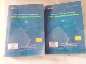 重庆市《建设工程技术用表》样表填写范例与填写说明:房屋建筑工程检验批质量验收记录填写范例与指南 上下