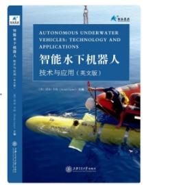 现货正版 智能水下机器人:技术和应用    9D24d