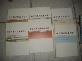 徐悲鸿艺术精英工程:双城记·范文道山水画作品集