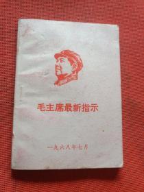 毛主席最新指示 1968