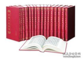 古本小说集成 第三辑(精装 全160册)