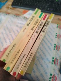 张爱玲文集(1-4卷)   第4册画线