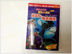R135970 超级成长版--冒险小虎队--被诅咒的海底城堡 (品新)