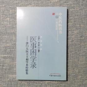 医事困学录:津门大医王士相学术经验集