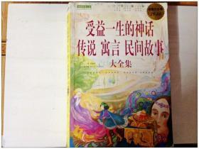 R138622 阅读改变人生系列丛书--受益一生的神话传说 寓言 民间故事大全集--超值白金版