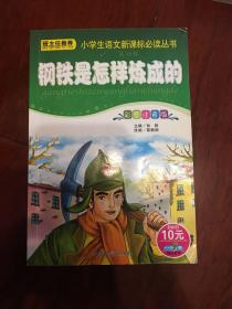 小书虫阅读系列·小学生语文新课标必读丛书:格列佛游记(彩图注音版)