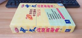 朗文 中文高级新辞典(附光碟一张)