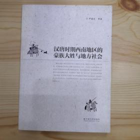 汉唐时期西南地区的豪族大姓与地方社会 作者签字本