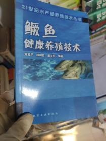 鳜鱼健康养殖技术