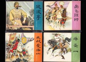 人美版岳飞传连环画一套十五本全--精品库存书8081版