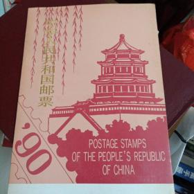 1990年邮票年册