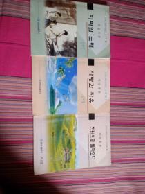朝鲜族高级中学教科书朝鲜语文《自读课本,琵琶行》《爱与自由》《归园田居》3本