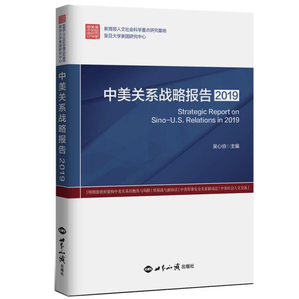 中美关系战略报告