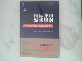 国际并购游戏规则:如何提高中国走出去企业成功率,未开封