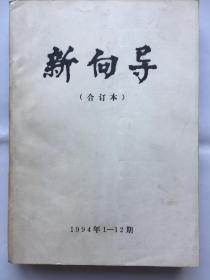 新向导 1994年 1--12期 合订本(含创刊号)
