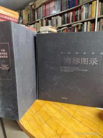 中国烟草制品商标图录(12开函装)