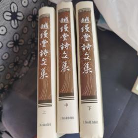 越缦堂诗文集(全三册)