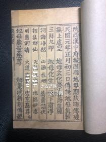 民国刻本【陕西汉中府地母庙信仰【地母真经】1册全。此书为宗教经典,字体朴拙,极为稀见。