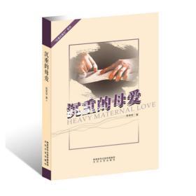 沉重的母爱9787551310345 党益民 太白文艺出版社