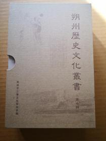 朔州历史文化丛书 第7辑 10册全