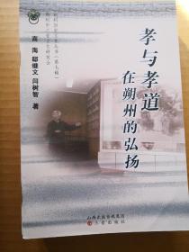 朔州历史文化丛书 第7辑 孝与孝道在朔州的弘扬
