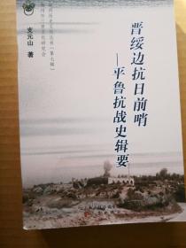 朔州历史文化丛书 第7辑 晋绥边抗日前哨—平鲁抗战史辑要