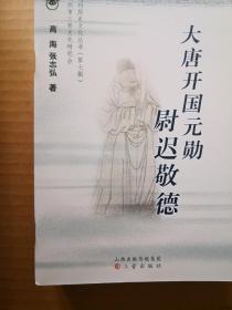 朔州历史文化丛书 第7辑 大唐开国元勋尉迟敬德