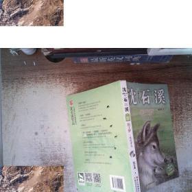 【现货】动物小说大王沈石溪·注音读本:狼王梦 绝境重生沈石溪