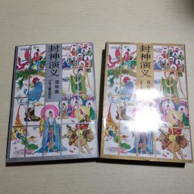 封神演义连环画 (上下册)少年儿童出版社