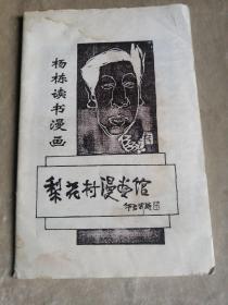 包邮 杨栋读书漫画