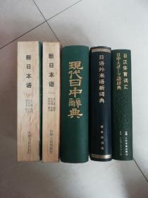 日语词典五本包邮