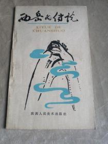 包邮 西岳的传说(一)
