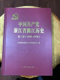 中国共产党浙江省衢州历史第二卷(1949-1978)