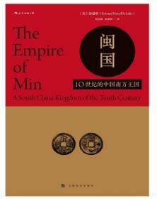 汗青堂丛书035 闵国:10世纪的中国南方王国