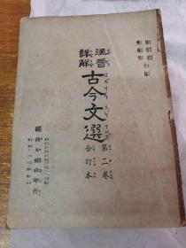 注音详解古今文选 第二卷合订本