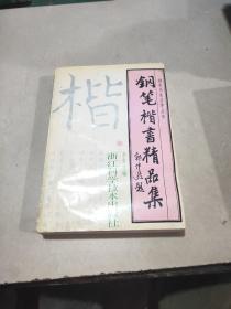 钢笔楷书精品集(钢笔书法自学丛书)