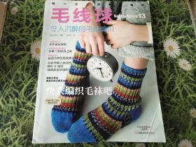 毛线球13 令人沉醉的毛袜编织