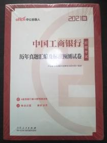 中公教育2021中国工商银行招聘考试真题卷:历年真题汇编及标准预测试卷【正版全新】