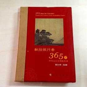 I259838 献给旅行者365日-中华文化与佛教宝典(一版一印)