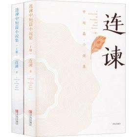 全新正版 連諫中短篇小說集(2冊)連諫青島出版社
