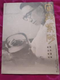 宜兴紫砂(第三期 百年景舟 纪念特刊)