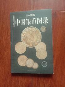 2006年版中国银币图录