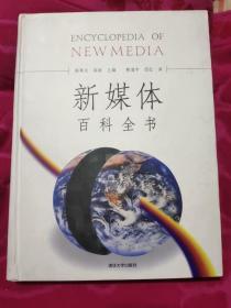新媒体百科全书(16开 精装 )