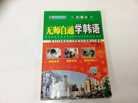I265864 语言社--无师自通学韩语 (书内有字迹)