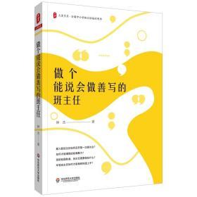 大夏书系:钟杰·做个能说会做善写的班主任9787576010626华东师范大学钟杰(2020)第246272号