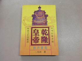 I271175 乾隆皇帝6 秋声紫苑(一版一印)